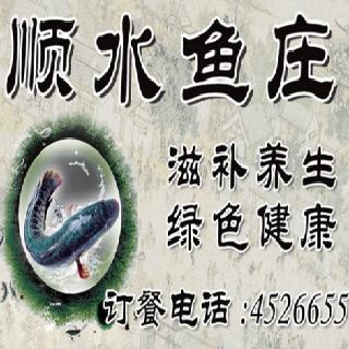 顺水斑鱼庄