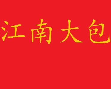 江南大包诚邀加盟