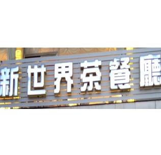 新世界茶餐廳