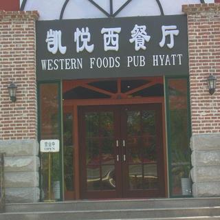 凯悦西餐厅
