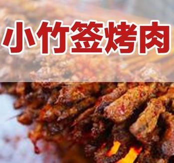 小竹签烤肉诚邀加盟