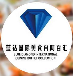 藍鉆國際美食自助百匯