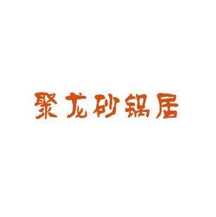 聚龙砂锅居诚邀加盟