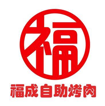 福成自助烤肉加盟