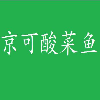 京可酸菜鱼诚邀加盟