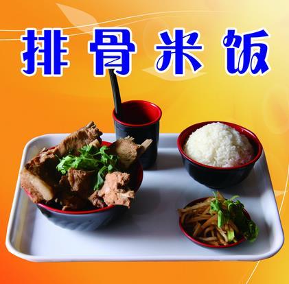碗碗香排骨米饭加盟