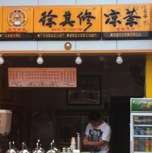 徐琪修凉茶加盟