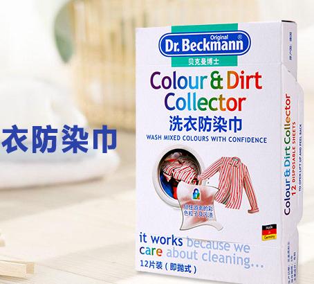 贝克曼博士洗衣片加盟图片