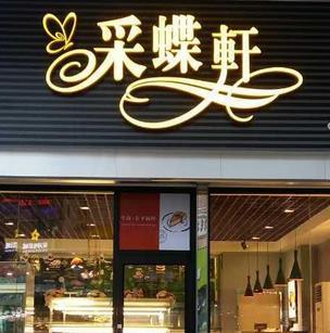 采蝶轩蛋糕店