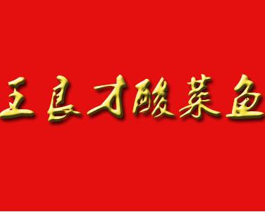 王良才酸菜鱼诚邀加盟