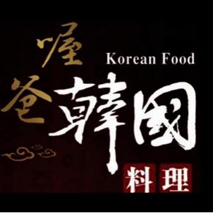 喔爸韩式料理