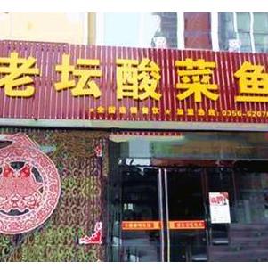 老譚酸菜魚誠邀加盟