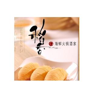 稻香海鲜火锅酒家诚邀加盟