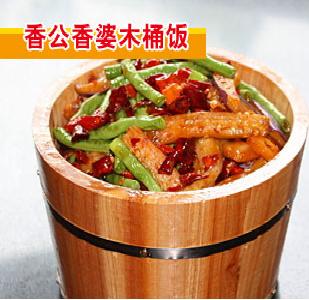 香公香婆木桶饭