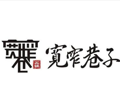 宽窄巷子火锅诚邀加盟
