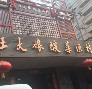 王大娘酸菜鱼加盟