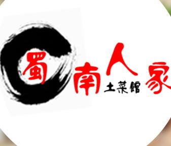 蜀南人家土菜馆