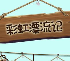彩虹(hong)漂流記(ji)手工糖果