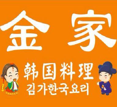 金家韩国料理诚邀加盟