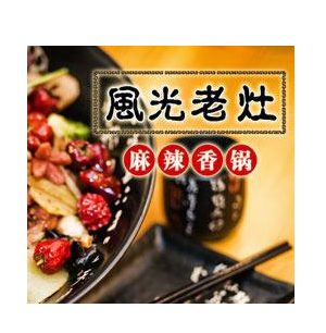 风光老灶麻辣香锅