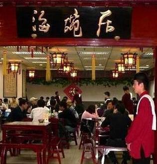 海碗居老北京炸酱面