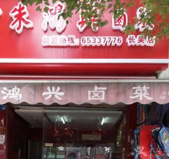 朱鸿兴卤菜店加盟
