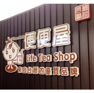 便便屋茶饮