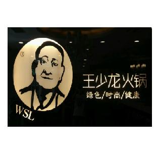 王少龙火锅诚邀加盟