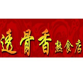 透骨xiang熟食