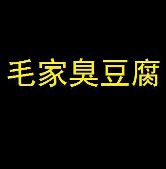 毛家臭豆腐加盟