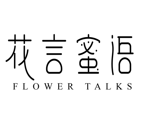 花言蜜语Flower talks