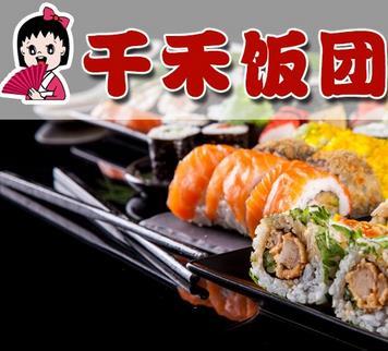 千禾日式飯團