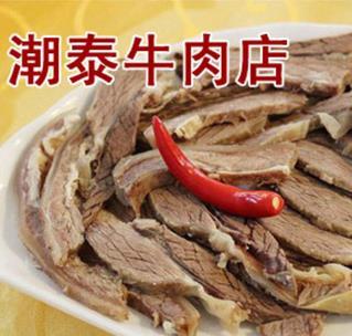潮泰牛肉店