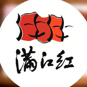 滿江紅火鍋