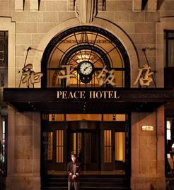 和平饭店加盟