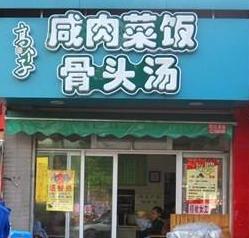 高个子咸肉菜饭骨头汤