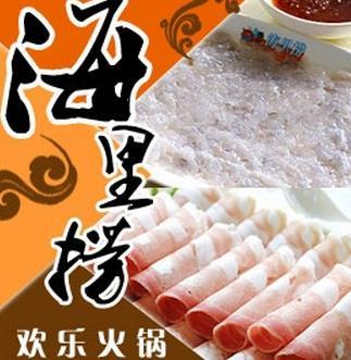 海里捞欢乐火锅
