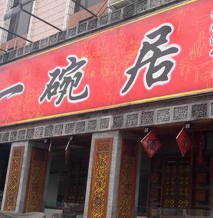 一碗居老北京炸酱面