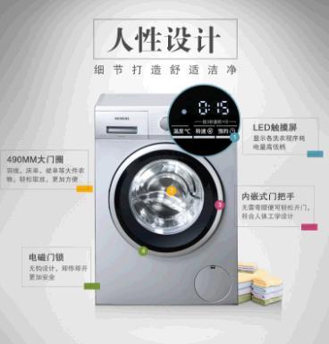 西门子洗衣机加盟图片