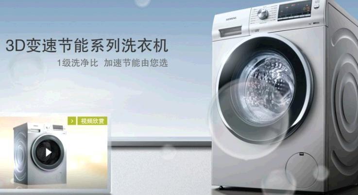 西门子洗衣机加盟
