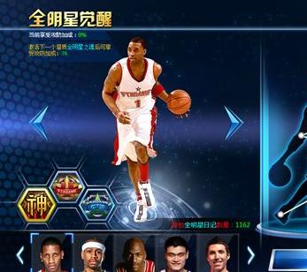 范特西篮球经理加盟图片