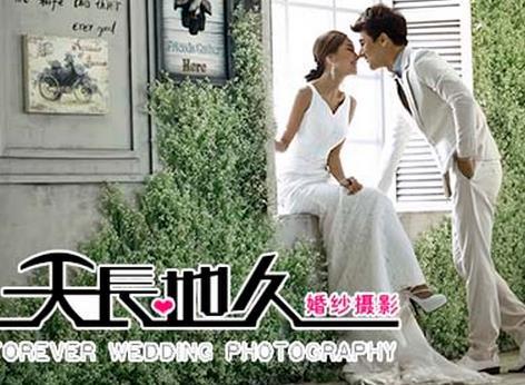 天长地久婚纱摄影