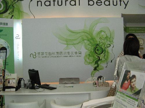 加盟自然美回报率多少 自然美产品如何