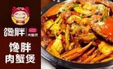 馋胖肉蟹煲加盟
