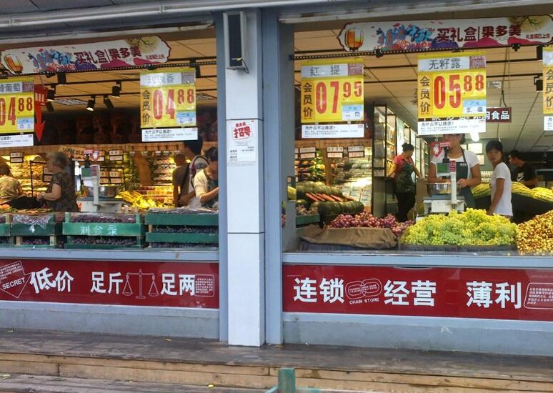 北京果多美超市_北京果多美超市可以加盟吗