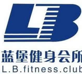 蓝堡健身会所
