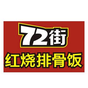 72街红烧排骨饭加盟