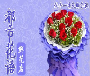 花店花语banner素材