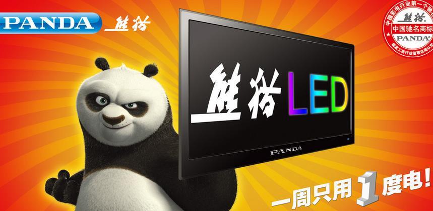 熊猫电视加盟