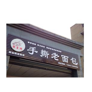 蜀皇城老面包加盟